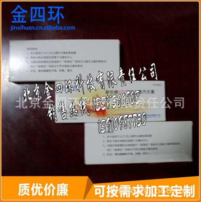 压力灭菌化学指示卡