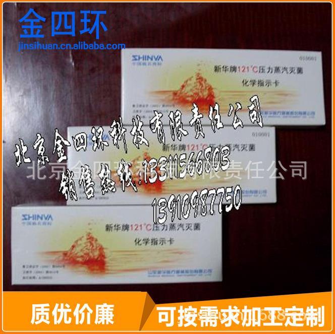 蒸汽灭菌化学指示卡