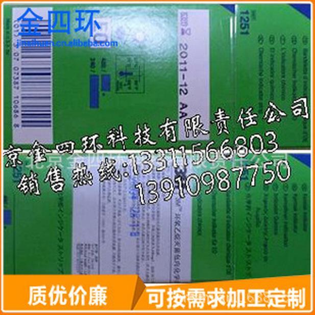 环氧乙烷灭菌化学指示卡