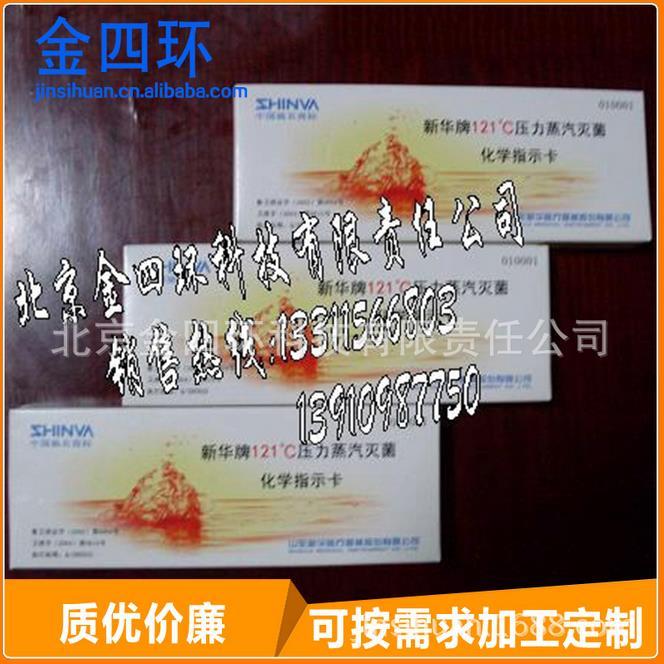 干热灭菌化学指示卡